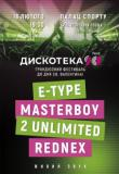 "ДИСКОТЕКА 90 'fest ""E-type, Masterboy, 2 Unlimited, Rednex"""