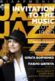 Jazz! Jazz! Jazz! «Invitation to the music»