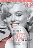 Премьера! Women in Jazz